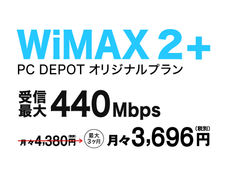 WiMAX 2+ 受信最大440Mbps
