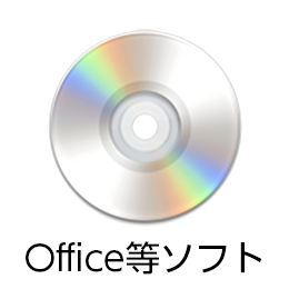 office等ソフト