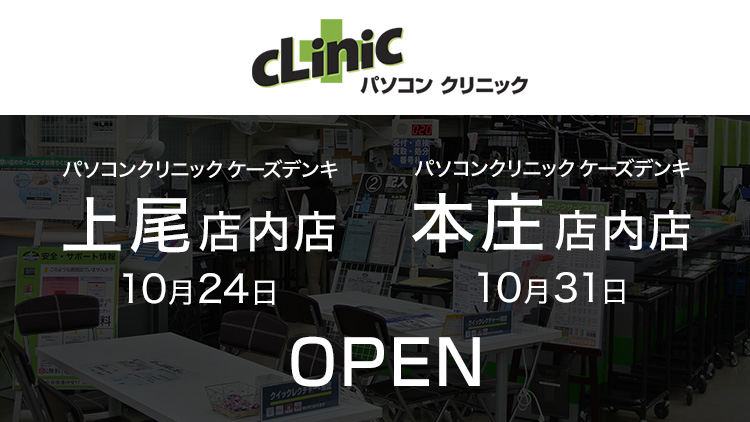 DCL上尾店10月24日・DCL本庄店 10月31日オープン