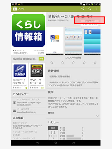Androidアプリのアップデートイメージ3