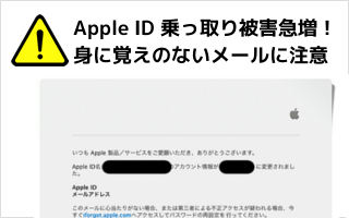 Apple_ID�������Q�ɑ���Ȃ����߂ɓ�i�K�F�؂��I
