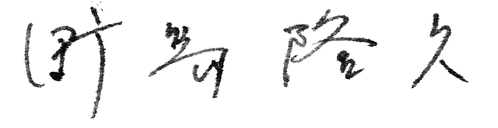野島 隆久