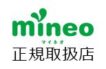 mineo(マイネオ)正規取扱店