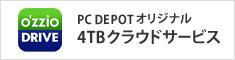 PC DEPOTオリジナル 4TBクラウドサービス