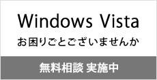 Windows Vistaパソコン 総合相談受付中!