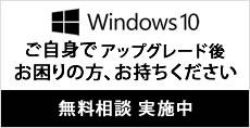 Windows 10 ご自身でアップグレード後お困りの方、お持ちください