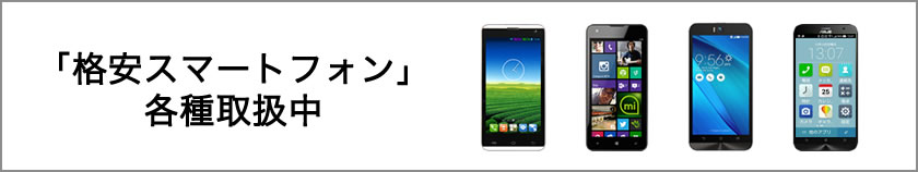 SIMフリースマートフォン一覧へ